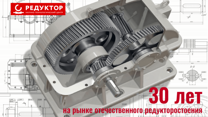 , НТЦ «РЕДУКТОР» празднует 30-летний юбилей!