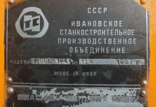 20200114 100254 320x220 - Станок многоцелевой специальный ИР800ПМ1Ф4