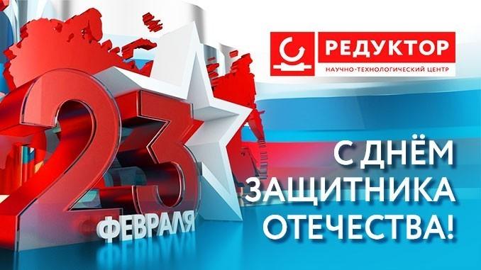 23 February 2 - С Днём защитника Отечества!
