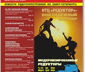 2 3 05 cover 290x245 - Редукторы и приводы 02 2005