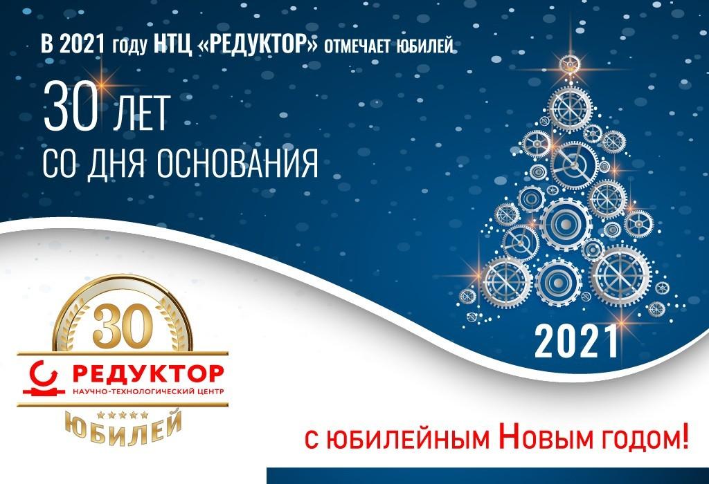 30 let rassylka - С юбилейным Новым годом!