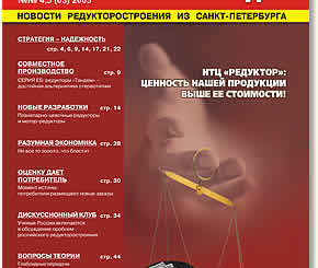 4 5 05 cover 290x245 - Редукторы и приводы 03 2005
