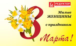 Милые женщины! Поздравляем Вас с праздником весны