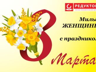 8 marta pdf 1 326x245 - Милые женщины! Поздравляем Вас с праздником весны