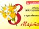 8 marta pdf 1 80x60 - Милые женщины! Поздравляем Вас с праздником весны