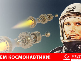 April 12 326x245 - День Космонавтики - особенный праздник для России