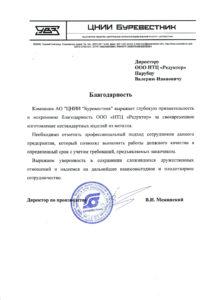Blagodarnost AO TSNN Burevestnik 212x300 - Отзывы клиентов