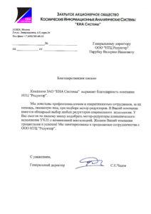Blagodarstvennoe pismo Kia sistemy 212x300 - Отзывы клиентов