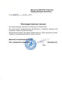 Blagodarstvennoe pismo ZiD 212x300 - Отзывы клиентов