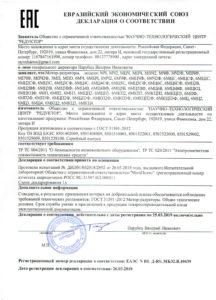 Deklaratsiya na motor reduktory 216x300 - Документация