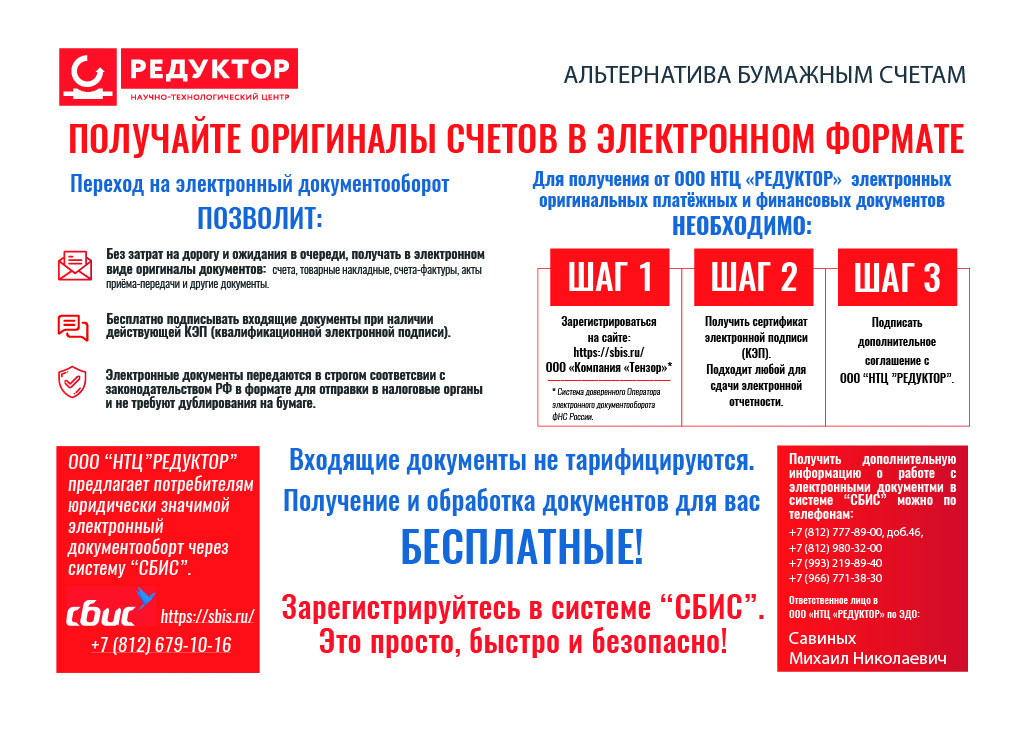EDO listovka tri tsveta - Электронный документооборот