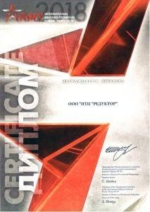 Диплом с форума Армия-2018
