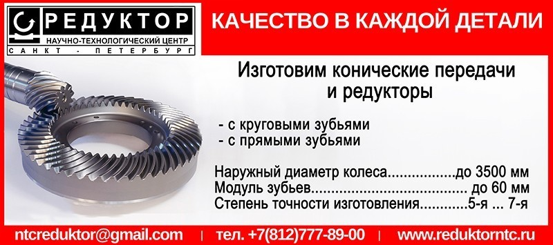 Izgotovlenie konicheskih zubchatyh peredach reklama - Конические зубчатые передачи