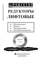 Liftovye reduktory - Каталоги