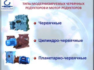 НТЦ «Редуктор» разработка и изготовление высокомощных модернизированных российских редукторов