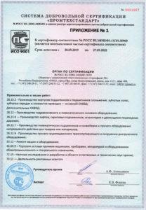 Prilozhenie Sertifikat sootvetstviya No oV R 5Jgs2 208x300 - Документация