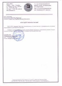 RPS Blagodarstvennoe pismo 218x300 - Отзывы клиентов