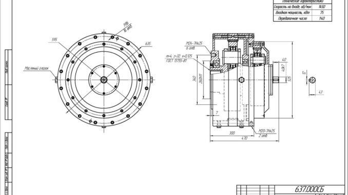 Reduktor spetsialnyj RSP32 300 40   637 pdf 2 678x381 - Новый планетарный редуктор для целлюлозно-бумажного комбината