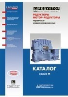 Reduktory i motor reduktory chervyachnye modernizirovannye seriya M - Каталоги
