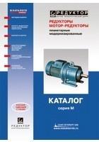 Reduktory i motor reduktory planetarnye 3MP modernizirovannye seriya 3M - Каталоги