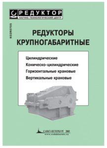 Reduktory krupnogabaritnye 217x300 - Каталоги архивные