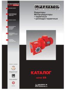 Reduktory motor reduktory chervyachnye tsilindro chervyachnye 218x300 - Каталоги архивные