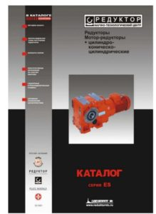 Reduktory motor reduktory tsilindro konicheskie tsilindricheskie 219x300 - Каталоги архивные