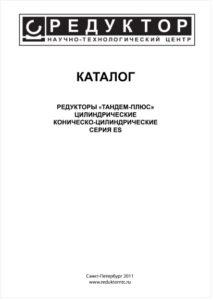 Reduktory tandem plyus tsilindricheskie konichesko tsilindricheskie 213x300 - Каталоги архивные