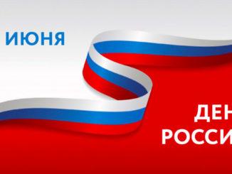 Russia Day 2 326x245 - С Днём России!