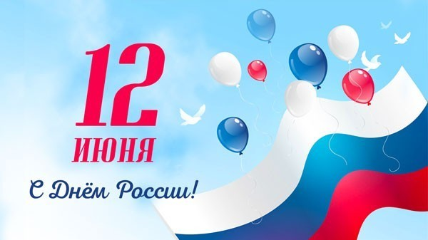 Russia Day - С Днём России!