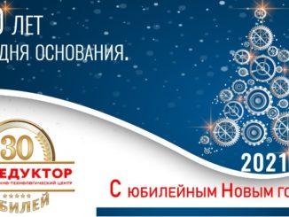 S jubilejnym Novym 2021 678kh381 326x245 - С юбилейным Новым годом!