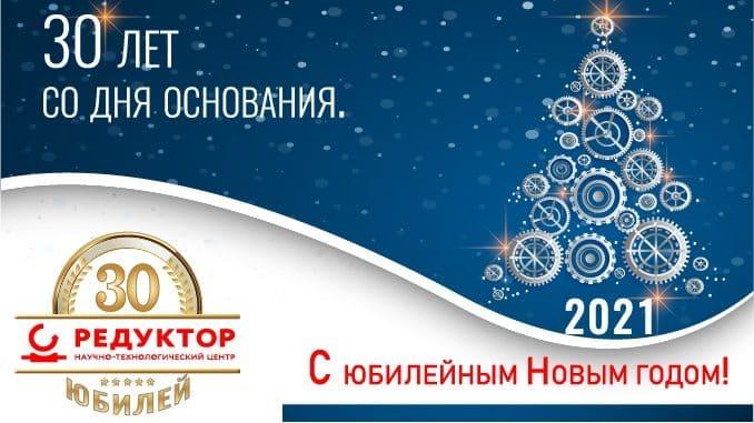 с юбилейным новым годом, С юбилейным Новым годом!