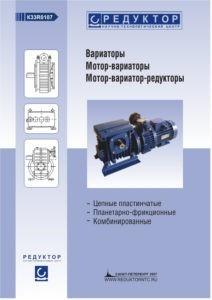 Variatory motor variatory motor variator reduktory seriya M bolshaya 212x300 - Каталоги