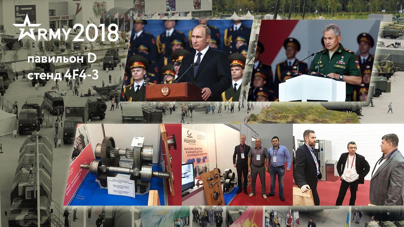 army2018 2 - НТЦ РЕДУКТОР на АРМИЯ-2018, день третий: СВОЙ СРЕДИ СВОИХ