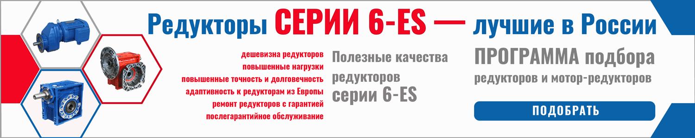 редукторы 6-ES