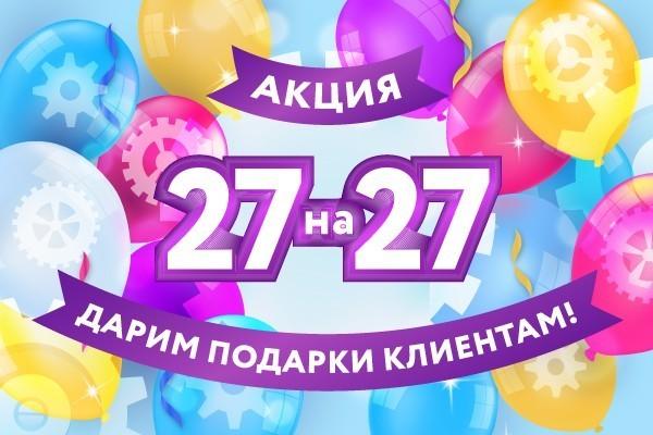 Акция 27х27