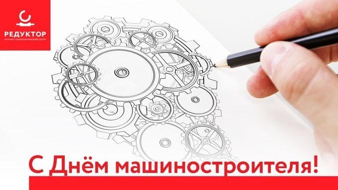 dm2018 2 - С Днём машиностроителя!