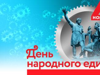 dnetizer 326x245 - Поздравление с Днем народного единства
