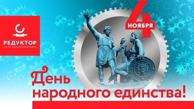 dnetizer2 - Поздравление с Днем народного единства
