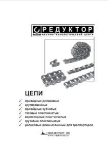 file68 211x300 - Каталоги ПТО