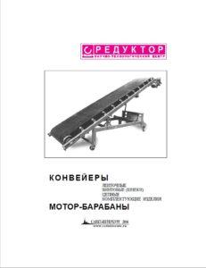 file70 231x300 - Каталоги ПТО