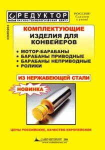 file71 210x300 - Каталоги ПТО