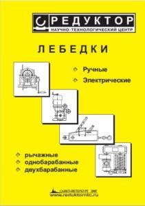 file72 211x300 - Каталоги ПТО