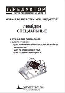 file73 210x300 - Каталоги ПТО