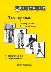 file74 211x300 - Каталоги ПТО