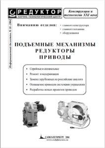 file76 213x300 - Каталоги ПТО
