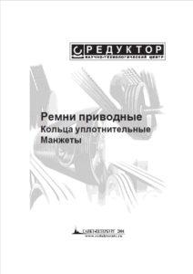 file78 212x300 - Каталоги ПТО
