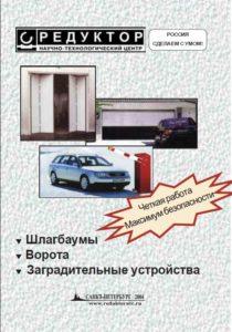 file79 210x300 - Каталоги ПТО