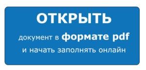 knopka otkryt 300x145 - Редукторы соосные цилиндрические