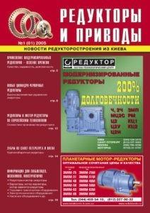mag1 212x300 - Редукторы и приводы 01 2005
